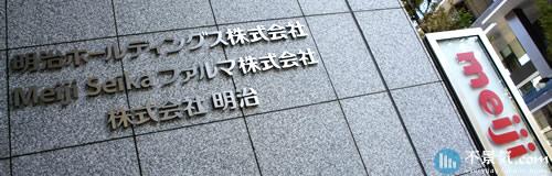 明治HDがインドの製薬会社「メドライク」を296億円で買収