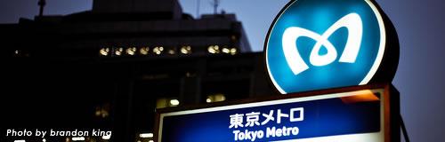 「東京メトロ」と「都営地下鉄」が経営統合へ、株式上場が条件