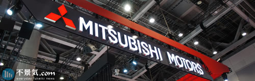 三菱自動車、4月は最大8日間の工場操業停止へ