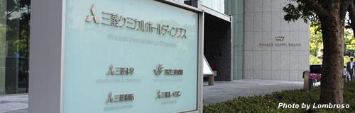 田辺三菱製薬が早期退職者を募集、削減人数は定めず