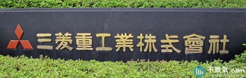 三菱重工が横浜の金沢工場を閉鎖、15年度末をめど
