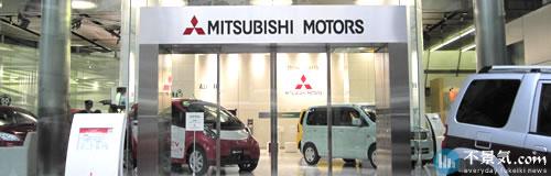 三菱自動車が2012年末をもって欧州での車両生産から撤退