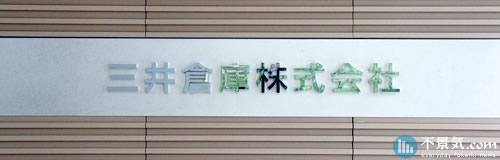 三井倉庫の17年3月期は233億円の最終赤字へ、のれん減損