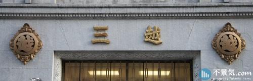 三越伊勢丹HDが「パリ三越」を9月末で閉店、業界初の欧州店