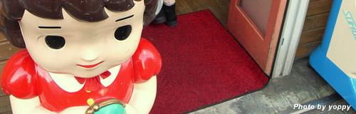埼玉の駄菓子卸「となりのみよちゃん」が自己破産申請し倒産へ