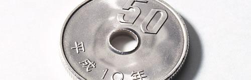 これからのデフレは50円がキーワード!?