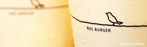 モスバーガーとロッテリアで期間限定割引、100円メニューも