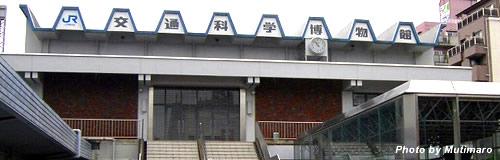JR西日本が大阪の「交通科学博物館」を14年4月で閉館