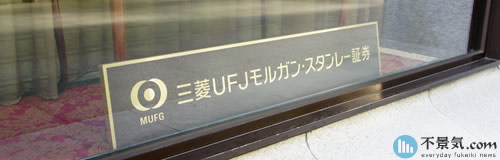 三菱UFJモルガン・スタンレー証券が12店舗を閉鎖、新店へ統合