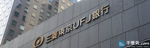 三菱東京UFJ銀行、拠点閉鎖と人員削減・配置転換