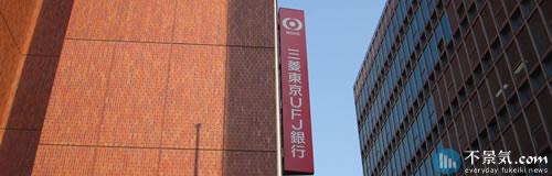 三菱UFJ銀行が35%の店舗を閉鎖、フルバンクは半減へ
