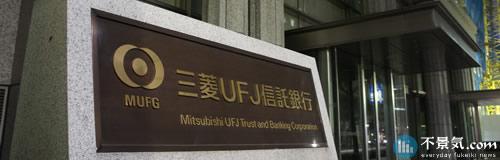 三菱UFJ信託銀行が宮崎支店・鹿児島支店を閉鎖