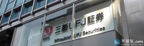 三菱UFJ証券とモルガンスタンレー証券が合併へ