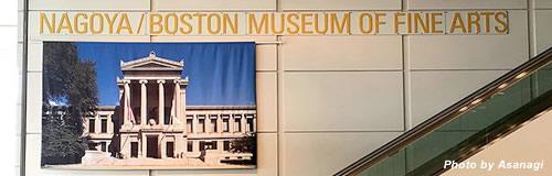 名古屋ボストン美術館が10月8日で閉館、20年の歴史に幕