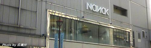 盛岡の商業施設「Nanak」が6月で閉店、旧「中三盛岡店」