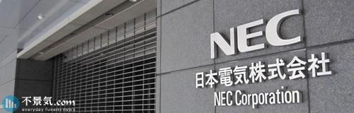 NECが希望退職者の募集による人員削減へ、募集人員定めず