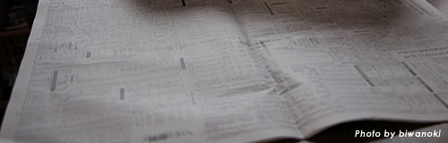 茨城の地方紙「常陽新聞」が休刊、購読者数伸び悩み