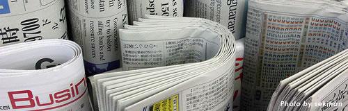 「リアルスポーツ」発行の「内外タイムス」が自己破産申請し倒産