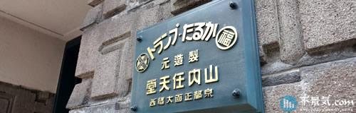 任天堂の13年3月期は営業損益200億円の赤字見通し