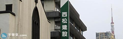 西松建設の第1四半期は純損益22.13億円の赤字