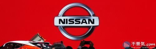 日産車体の18年3月期は45億円の最終赤字へ、不正検査で