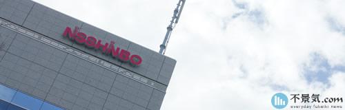 日清紡ホールディングスの18年12月期は55億円の最終赤字へ