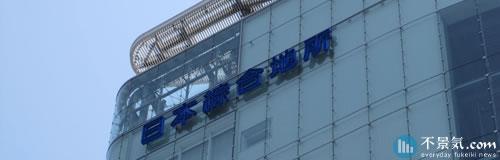 日本総合地所が会社更生法を申請、負債額1975億円