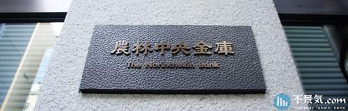 農林中央金庫が盛岡・宮崎など6拠点を閉鎖、店舗統廃合へ