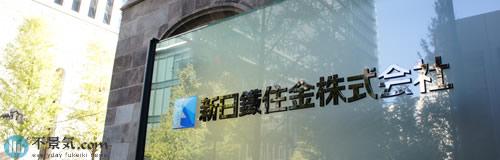 新日鐵住金が君津の第3高炉を休止へ、和歌山も稼働延期