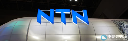 NTNの13年3月期は純損益70億円の一転赤字へ
