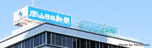 地方紙発行の「岡山日日新聞新社」が自己破産申請し倒産