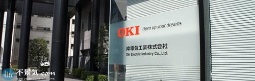 沖電気の20年第1四半期は3億円の最終赤字、子会社譲渡で