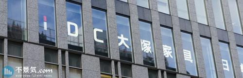 大塚家具の14年12月期は営業損益4.96億円の赤字見通し