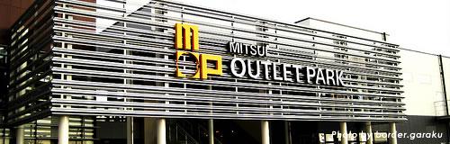 三井アウトレットパーク続々、4月に北海道、2012年に木更津で