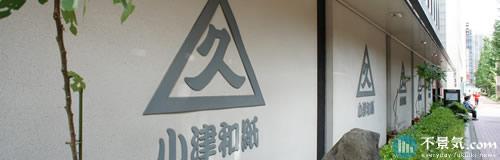 小津産業の11年5月期は純損益4.25億円の一転赤字見通し