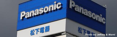 GSが白旗、パナソニックの三洋子会社化が遂に決着