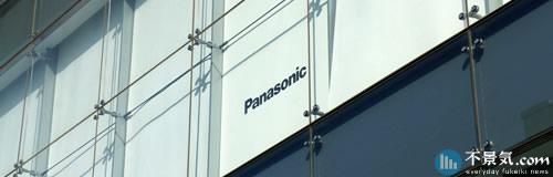 パナソニックが富山県砺波新工場の稼働を年末に延期か