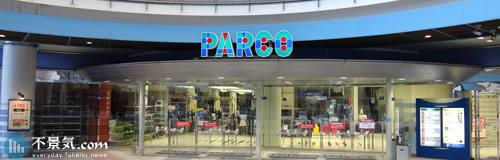 大津パルコが17年8月で閉店、物件は今年10月に譲渡