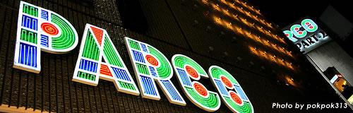 イオンがパルコ株式の12.31%を取得、「ビブレ」との一体運営も