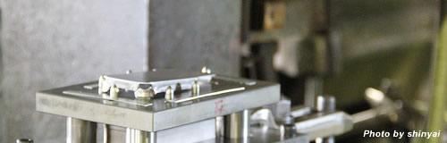 神奈川の精密金型製造「ピーアンドジー」に破産決定