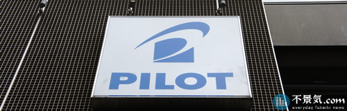 パイロットが筆記具成形拠点の東豊田事業所を閉鎖へ