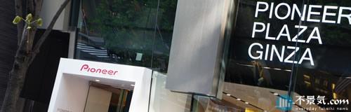 香港ファンドが「パイオニア」を1020億円で買収、上場廃止へ