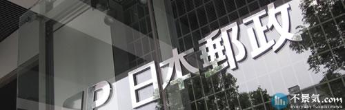 日本郵政の正社員登用へ非正規社員3万4098名が応募