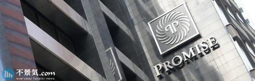 プロミスの12年3月期は純損益1954億円の赤字見通し
