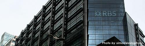 英銀行大手「RBS」が690名の追加削減へ、オフィス閉鎖で