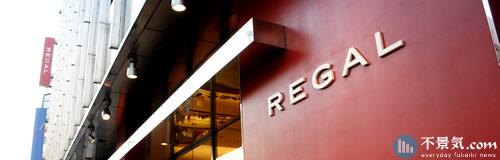 リーガルが靴販売子会社の「オンディーヌ」を解散