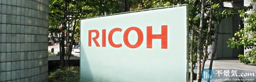 リコーが埼玉・八潮の生産・設計拠点を閉鎖