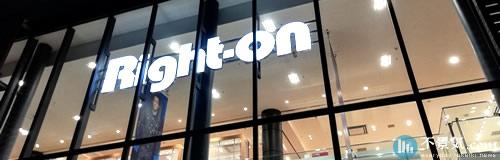 ライトオンの11年8月期は純損益17.92億円の赤字拡大