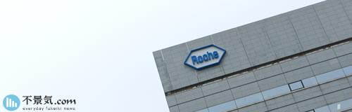 スイス製薬「ロシェ」が「ジェネンテック」を4.6兆円で完全子会社化