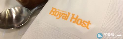 外食産業でも、、「ロイヤルホスト」60店舗閉鎖